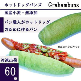 ホットドッグ用グリーン《緑、黄緑色》バンズ■60本■《レギュラー長さ17cm》無添加【冷凍出荷】