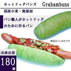 ホットドッグ用グリーン《緑、黄緑色》バンズ■180本■《レギュラー長さ17cm》無添加【冷凍出荷】
