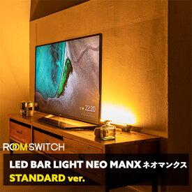 フロアライト スマートスピーカー対応 間接照明 おしゃれ LEDバーライト MANX マンクス LED ライト スタンドライト シアターライト リモコン 調光 調色 照明 照明器具 調色 インテリア 北欧 カフェ モダン 寝室 電気 Smart Life対応