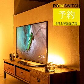 【予約】間接照明 おしゃれ LEDバーライト MANX マンクス フロアライト LED ライト スタンドライト シアターライト リモコン 調光 調色 照明 照明器具 調色 インテリア 北欧 カフェ モダン 寝室 電気
