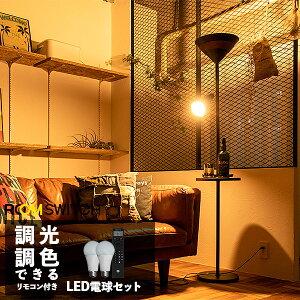 【照明 LEDフロアライト TRULO トゥルーロ フロアライト LED スタンドライト サイドテーブル アッパーライト リモコン 調光 調色 おしゃれ 間接照明 インテリア カフェ モダン 北欧 寝室 リビン