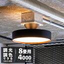 LED シーリングライト おしゃれ リモコン 天井照明 アッパーライト シンプル シーリングライト 6畳 8畳 照明器具 イン…