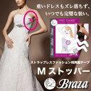 【ネコポス送料無料】【ストラップレスドレスも落ちない、両面粘着タイプのドレスストッパー Mテープ】【Braza(ブラザ…