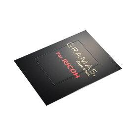 銀一×GRAMAS 液晶保護フィルム Ricoh デジタルカメラ Ricoh GRIII 専用 DCG-RC02 表面硬度9H 高透明度 防汚コーティング ジャストサイズ 実機採寸 耐衝撃性能 耐指紋/皮脂