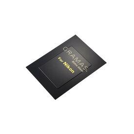 銀一×GRAMAS 液晶保護フィルム Nikon デジタルカメラ Nikon D780 専用 DCG-NI13 表面硬度9H 高透明度 防汚コーティング ジャストサイズ 実機採寸 耐衝撃性能 耐指紋/皮脂