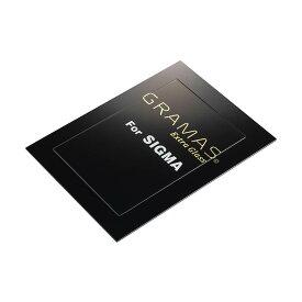 銀一×GRAMAS 液晶保護フィルム SIGMA デジタルカメラ SIGMA fp 専用 DCG-SG01 表面硬度9H 高透明度 防汚コーティング ジャストサイズ 実機採寸 耐衝撃性能 耐指紋/皮脂