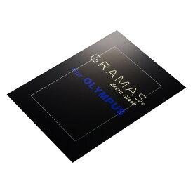 【公式】 GRAMAS グラマス OLYMPUS OM-D E-M1 Mark 液晶保護フィルム フィルム Extra Camera Glass高級 ビジネス ギフト プレゼント