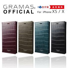 【公式】 iPhone XS ケース / X ケース GRAMAS グラマス ケース iPhoneケース 手帳型 手帳 PU レザーケース EURO Passione Croco Book PU Leather Case高級 ビジネス ギフト プレゼント