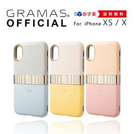 【公式】 iPhone XS ケース / X ケース GRAMAS FEMME レディース グラマス ケース カバー iPhoneケース スマホケース iPhonexs iPhonex 耐衝撃 アイフォン かわいい 可愛い おしゃれ 大人可愛い 【 送料無料 】高級 ビジネス ギフト プレゼント