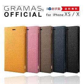 【公式】 iPhone XS / iPhone X GRAMAS グラマス ケース 手帳型 手帳 本革 Shrunken-calf Full Leather Case 【 送料無料 】高級 ビジネス ギフト プレゼント