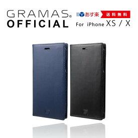 【公式】 iPhone XS / iPhone X GRAMAS グラマス ケース 手帳型 本革 レザー iPhoneケース 手帳 カバー スマホケース iPhonexs iPhonex 耐衝撃 アイフォン 【 送料無料 】高級 ビジネス ギフト プレゼント