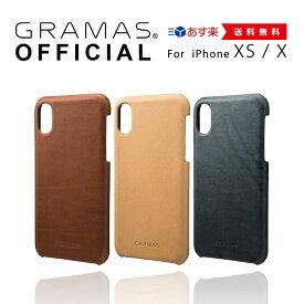 【公式】 iPhone XS / iPhone X GRAMAS グラマス レザー ケース 本革 TOIANO Shell Leather Case 【 送料無料 】 【 あす楽 】高級 ビジネス ギフト プレゼント