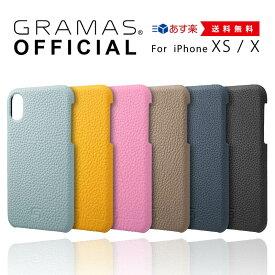 【公式】 iPhone XS / iPhone X GRAMAS グラマス ケース 本革 レザー iPhoneケース カバー スマホケース iPhonexs iPhonex 耐衝撃 アイフォン 【 送料無料 】 【 あす楽 】高級 ビジネス ギフト プレゼント