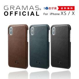 【公式】 iPhone XS / iPhone X GRAMAS グラマス ケース 本革 レザー iPhoneケース カバー スマホケース iPhonexs iPhonex 耐衝撃 アイフォン 【 送料無料 】高級 ビジネス ギフト プレゼント