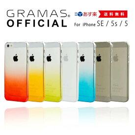 【公式】 GRAMAS グラマス iPhoneSE ケース / iPhone5s ケース / iPhone5 ケース iPhoneケース ハードケース Helium Super Thin Polycarbonate Case高級 ビジネス ギフト プレゼント