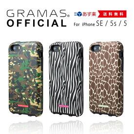 【公式】 GRAMAS グラマス iPhoneSE ケース / iPhone5s ケース / iPhone5c ケース / iPhone5 ケース iPhoneケース ハードケース PRECISION Double Protection Case高級 ビジネス ギフト プレゼント
