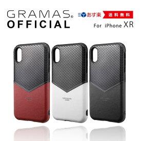 【公式】 iPhone XR ケース GRAMAS COLORS グラマス カラーズ ケース カバー 本革 レザー おしゃれ iPhoneXR アイフォン iPhoneケース スマホケース 【 送料無料 】 【 あす楽 】高級 ビジネス ギフト プレゼント