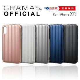 【公式】 iPhone XR ケース GRAMAS COLORS グラマス カラーズ ケース カバー iPhoneケース スマホケース 耐衝撃 IPhoneXR アイフォン 【 あす楽 】高級 ビジネス ギフト プレゼント