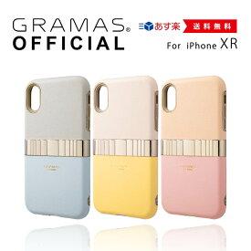 【公式】 iPhone XR ケースGRAMAS FEMME レディース グラマス ケース カバー iPhoneケース スマホケース iPhoneXR 耐衝撃 アイフォン かわいい 可愛い おしゃれ 大人可愛い 【 送料無料 】 【 あす楽 】高級 ビジネス ギフト プレゼント