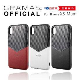 【公式】 iPhone XS Max ケース GRAMAS COLORS グラマス カラーズ ケース カバー 本革 レザー おしゃれ iPhoneXS Max アイフォン iPhoneケース スマホケース 【 送料無料 】 【 あす楽 】高級 ビジネス ギフト プレゼント