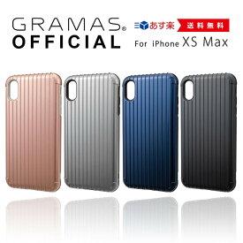 【公式】 iPhone XS Max ケース GRAMAS COLORS グラマス カラーズ ケース カバー iPhoneケース スマホケース 耐衝撃 IPhoneXS Max アイフォン 【 あす楽 】高級 ビジネス ギフト プレゼント