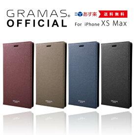 【公式】 iPhone XS Max ケース GRAMAS COLORS グラマス ケース 手帳型 カバー 手帳 iPhoneケース スマホケース 耐衝撃 アイフォン iPhoneXS Max 【 あす楽 】高級 ビジネス ギフト プレゼント