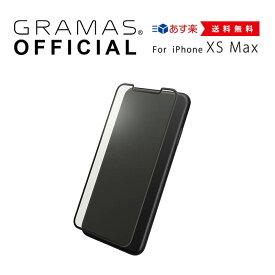 【公式】 iPhone XS Max GRAMAS グラマス ガラスフィルム フィルム 3D 耐衝撃 反射防止 アンチグレア iPhoneXS Max アイフォン 【 あす楽 】高級 ビジネス ギフト プレゼント