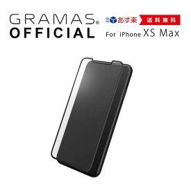 【公式】 iPhone XS Max GRAMAS グラマス ガラスフィルム フィルム 3D 耐衝撃 iPhoneXS Max アイフォン 【 あす楽 】高級 ビジネス ギフト プレゼント