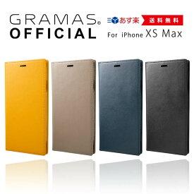 【公式】 iPhone XS Max GRAMAS グラマス ケース 手帳型 本革 レザー iPhoneケース 手帳 カバー スマホケース iPhoneXS Max イタリアンレザー 耐衝撃 アイフォン 【 送料無料 】 【 あす楽 】高級 ビジネス ギフト プレゼント
