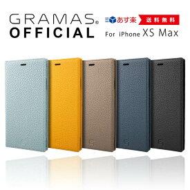 【公式】 iPhone XS Max GRAMAS グラマス ケース 手帳型 本革 レザー iPhoneケース 手帳 カバー スマホケース iPhoneXS Max ドイツレザー 耐衝撃 アイフォン 【 送料無料 】 【 あす楽 】高級 ビジネス ギフト プレゼント