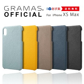 【公式】 iPhone XS Max GRAMAS グラマス ケース 本革 レザー iPhoneケース カバー スマホケース iPhoneXS Max ドイツレザー 耐衝撃 アイフォン 【 送料無料 】 【 あす楽 】高級 ビジネス ギフト プレゼント