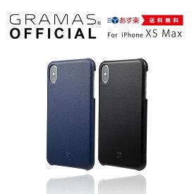 【公式】 iPhone XS Max GRAMAS グラマス ケース 本革 レザー iPhoneケース カバー スマホケース iPhone XS Max 耐衝撃 アイフォン 【 送料無料 】 【 あす楽 】高級 ビジネス ギフト プレゼント