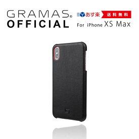 【公式】 iPhone XS Max GRAMAS グラマス ケース 本革 レザー iPhoneケース カバー スマホケース iPhoneXS Max 耐衝撃 アイフォン 【 送料無料 】 【 あす楽 】高級 ビジネス ギフト プレゼント