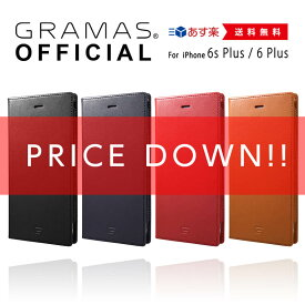 【公式】 GRAMAS グラマス iPhone6s Plus / iPhone6 Plus ケース 手帳型 手帳 Full Leather Case 【 送料無料 】高級 ビジネス ギフト プレゼント