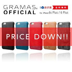 【公式】 GRAMAS グラマス iPhone6sPlus / iPhone6Plus ケース ハードケース Bridle Leather Case 【 送料無料 】高級 ビジネス ギフト プレゼント