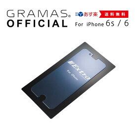 【公式】 GRAMAS グラマス iPhone6s / iPhone6 ガラスフィルム フィルム EXTRA Bluelight Cut Glass (ブルーライトカット)高級 ビジネス ギフト プレゼント