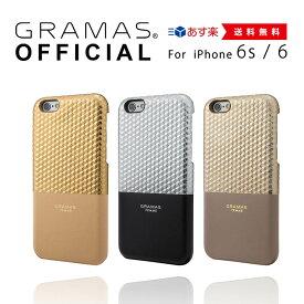 【公式】 GRAMAS グラマス FEMME iPhone6s / iPhone6 ケース ハードケース Hex Back Leather Case かわいい 可愛い おしゃれ 大人可愛い高級 ビジネス ギフト プレゼント