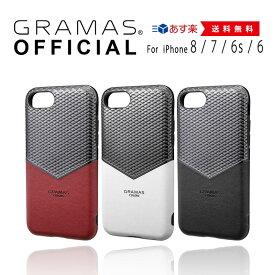 """【公式】 GRAMAS COLORS グラマス カラーズ ケース カバー iPhoneケース スマホケース iPhone SE(第2世代)/8/7/6s/6 ケース """"Edge"""" Hybrid Shell Case 【 送料無料 】高級 ビジネス ギフト プレゼント"""
