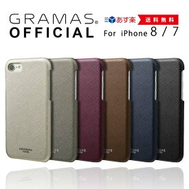 """【公式】 GRAMAS COLORS グラマス カラーズ ケース iPhone SE(第2世代)/8/7/6s/6 iPhoneケース PU レザーケース """"EURO Passione"""" Shell PU Leather Case高級 ビジネス ギフト プレゼント"""