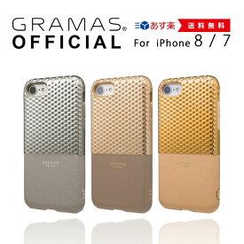 【公式】 GRAMAS グラマス iPhone SE(第2世代)/8/7/6s/6 ケース ハードケース Hex Hybrid Case 【 送料無料 】高級 ビジネス ギフト プレゼント