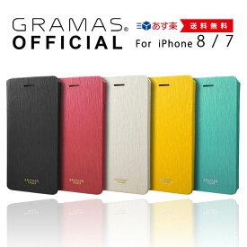 【公式】 GRAMAS グラマス iPhone8 / iPhone7 ケース 手帳型 手帳 FEMME Colo Flap Leather Case かわいい 可愛い おしゃれ 大人可愛い高級 ビジネス ギフト プレゼント