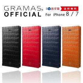 【公式】 GRAMAS グラマス iPhone8 / iPhone7 ケース 手帳型 手帳 Croco Patterned Full Leather Case 【 送料無料 】 【 あす楽 】高級 ビジネス ギフト プレゼント