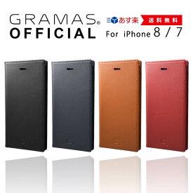 【公式】 GRAMAS グラマス iPhone8 / iPhone7 ケース 手帳型 手帳 Full Leather Case 【 送料無料 】 【 あす楽 】高級 ビジネス ギフト プレゼント