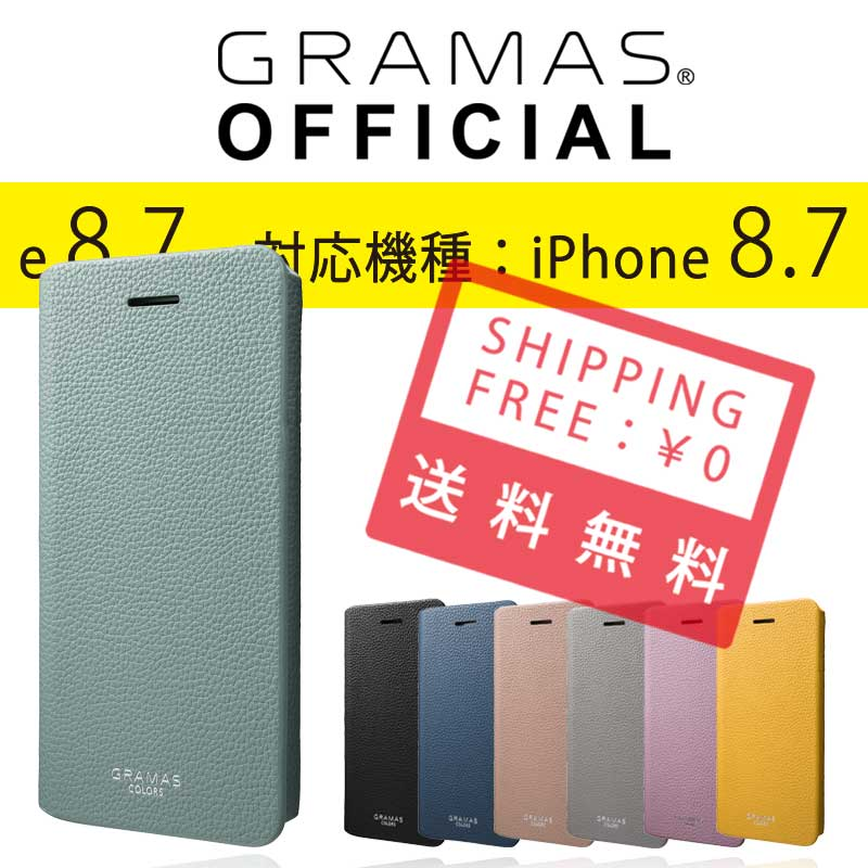 公式 グラマス GRAMAS iPhone7 / iPhone8 ケース 手帳型ケース EURO Passione 2 Leather Case 送料無料