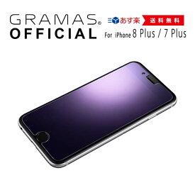 【公式】 GRAMAS グラマス iPhone8 Plus / iPhone7 Plus ガラスフィルム フィルム Protection Bluelight Cut Glass高級 ビジネス ギフト プレゼント