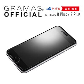 【公式】 GRAMAS グラマス iPhone8 Plus / iPhone7 Plus ガラスフィルム フィルム Protection Glass 0.33mm高級 ビジネス ギフト プレゼント