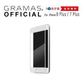【公式】 GRAMAS グラマス iPhone8 Plus / iPhone7 Plus ガラスフィルム フィルム Protection Full Cover Glass高級 ビジネス ギフト プレゼント