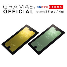 【公式】 GRAMAS グラマス iPhone8 Plus / iPhone7 Plus ガラスフィルム フィルム FEMME Protection Mirror Glass高級 ビジネス ギフト プレゼント