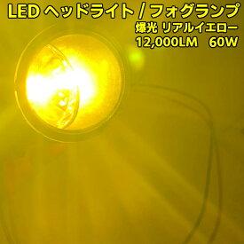 \買うなら今/無条件6〜12%offクーポン発行中 爆光 イエロー発光 LEDヘッドライト/フォグランプ 雨・霧・雪に威力発揮 純正球と同等サイズ 簡単取付 左右2個セット3000K 12000LM 60W 安価な類似品に注意 H4ハイ・ロー/H1/H3/HB3/HB4/H7/H8/H11/H16から選択