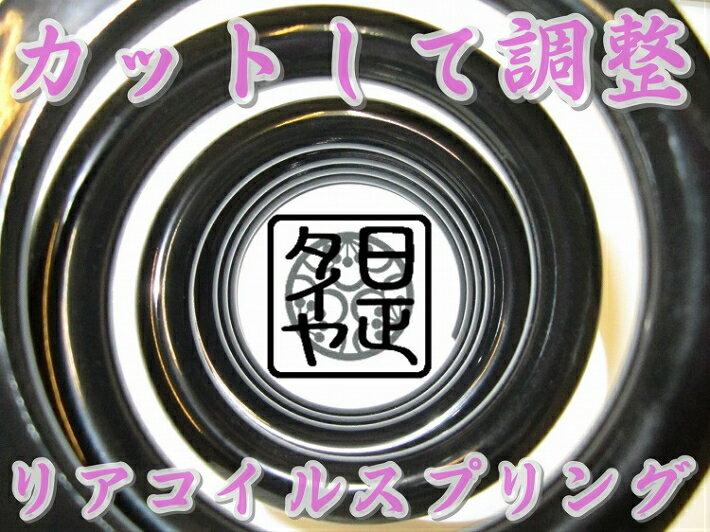 日正タイヤ オリジナルパーツ リアコイルスプリング ID(内径) 81mm For K-Car こだわりの逸品 バネレートや自由長が選択可能!! さらにカット(切断)して車高も変更可能な画期的スプリング登場!! 車高調の微調整に! Kカー用